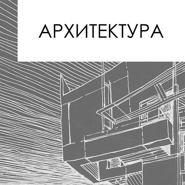 https://archigram.pro/wp-content/uploads/2021/06/architect.jpg